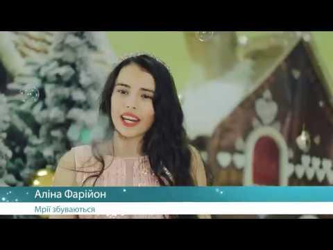ТНЕУ Новий Рік 2018 співає Аліна Фарійон