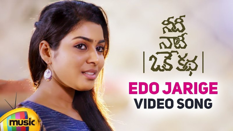 Needi Naadi Oke Katha Movie Songs Edo Jarige Video Song Sree Vishnu Satna Titus Nara Rohit