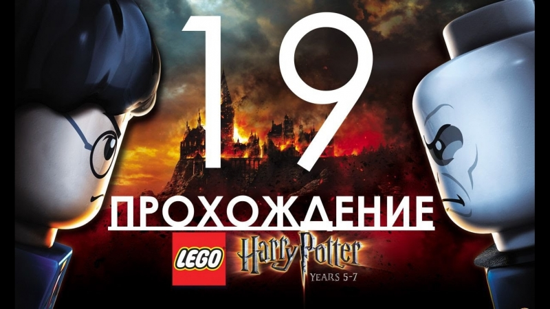 [Evgenirus] Lego Harry Potter Years 5-7 Прохождение игры Часть 19 ГАРРИ ВСЁ ИСПОРТИЛ