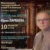 Вечер памяти поэта Юрия Паркаева