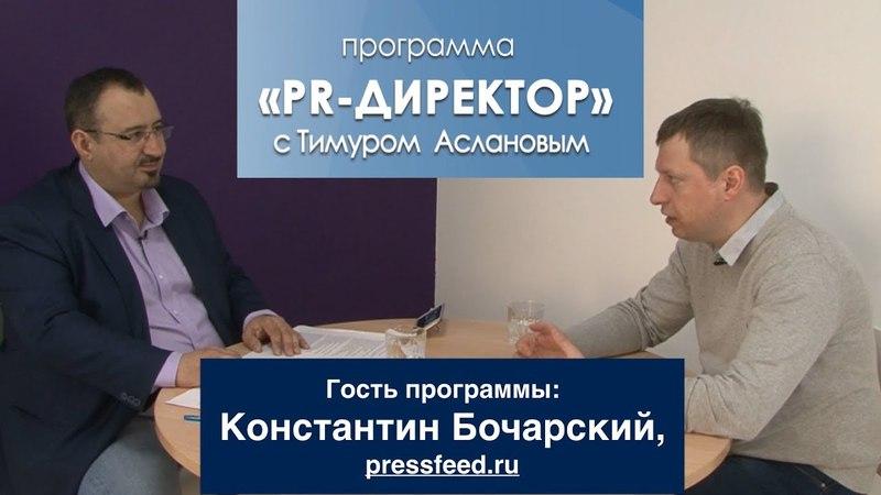 PR директор. Константин Бочарский: превращать корпоративный жмых в пули