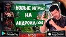 📱ВО ЧТО ПОИГРАТЬ? НОВЫЕ ИГРЫ на АНДРОИД и iOS: ТОП 7 Лучшие игры недели от Кината №59