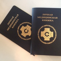 Оформить медицинскую книжку в пскове срок регистрации граждан армении в россии