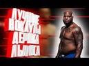 Лучшие нокауты в мма от Дерика Льюиса. Дерик Льюис Лучшие моменты в UFC. Подборка нокаутов.