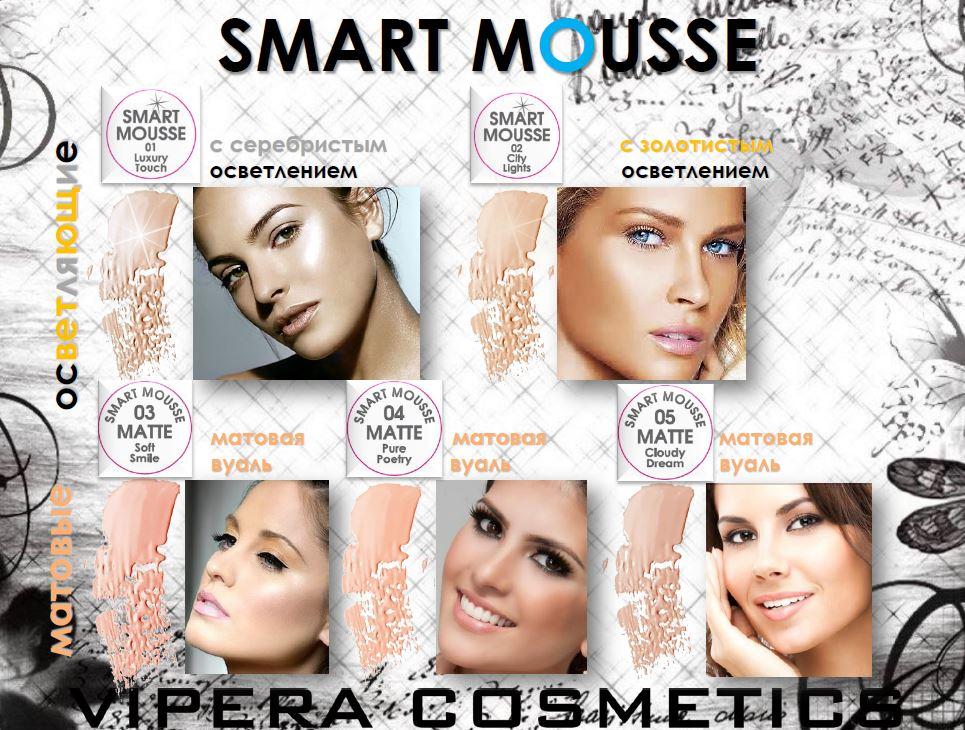 Хайлайтер Smart Mousse
