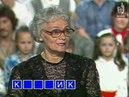 Поле чудес (1-й канал Останкино, 11.06.1993)