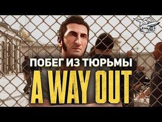 Стрим - A Way Out - Побег из тюрьмы - Кооперативное прохождение с Дэнчиком - Часть 1