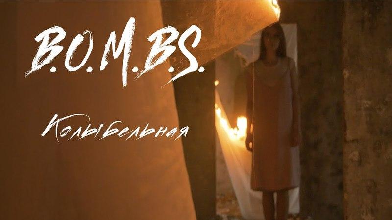 B.O.M.B.S. - Колыбельная (Official Music Video)