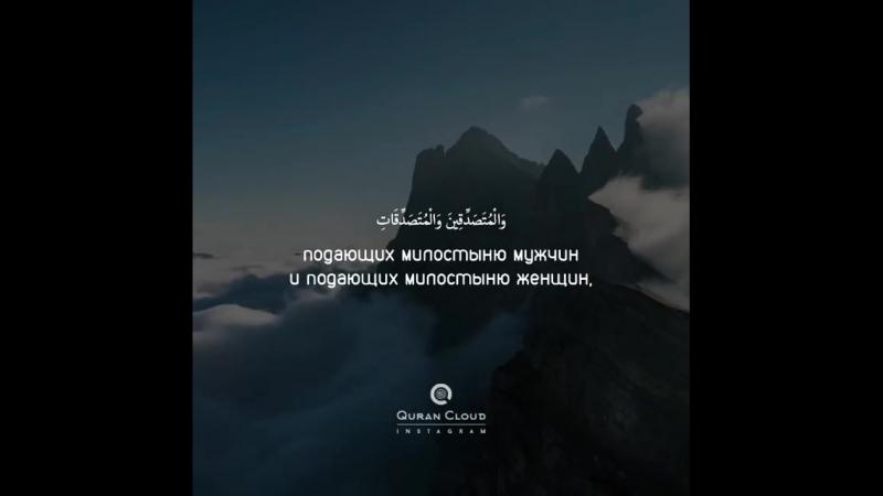 «Азхаб» сүресі 35 аят