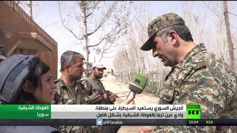 Сирийская армия объявила, что она смогла восстановить полный контроль над районом долины Эйн-Термы в восточной части Гуты.