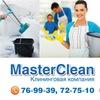 Клининговая компания «Master Clean»