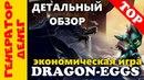 Dragon-eggs Детальный обзор новой экономической игры с выводом денег.