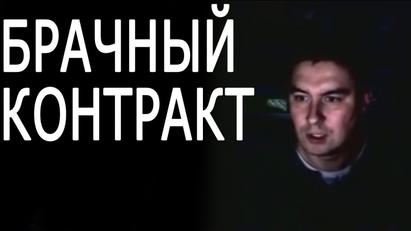 Константин_Кадавр - Про брачный контракт