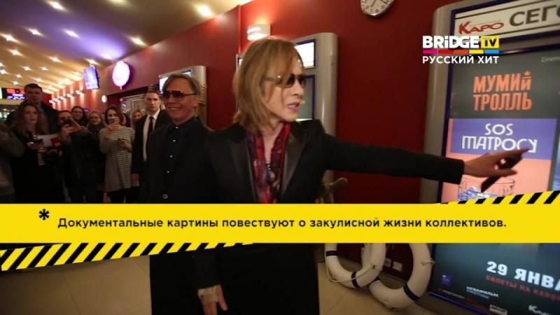 Bridge TV о премьере фильмов «SOS Матросу» и «We are X» в Москве