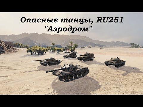 ⭐ Рискованная игра на ЛТ ⭐ RU251 ⭐