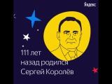 Сергей Королев - 12 января