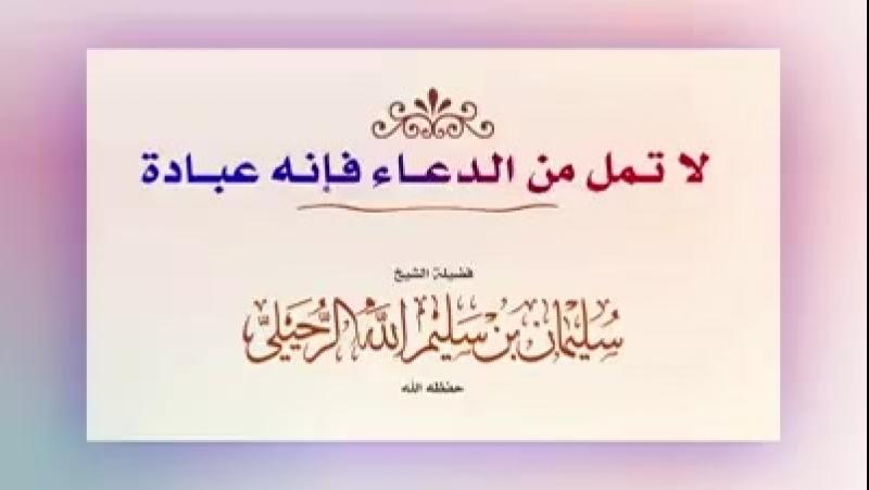 لا تمل من الـدعـــاء فـإنـه عبادة للشيخ الفاضل سليمان الرحيلي حفظه الله