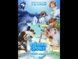 Волки и овцы: бе-е-е-зумное превращение (2016) мультфильм