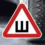В Татарстане ГИБДД начала выписывать предупреждения за отсутствие знака «Шипы»