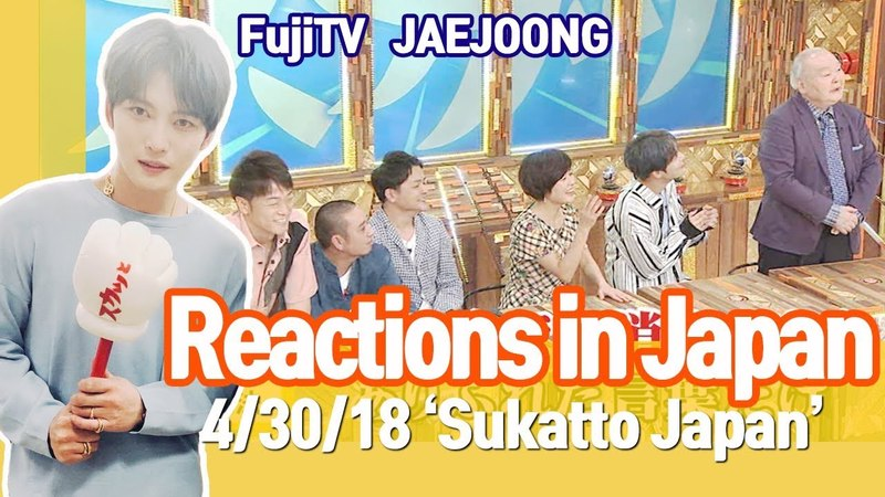 [EN Sub] Kim Jaejoong, 43018 FujiTV Sukatto Japan Reactions from the General Viewers