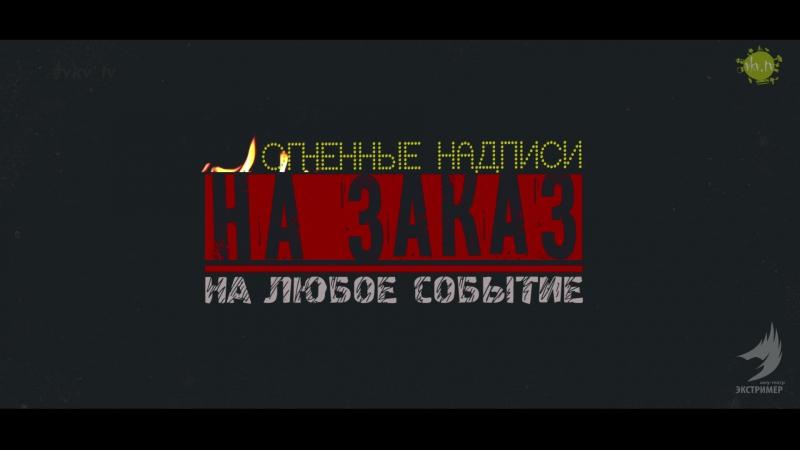 Фаер шоу на заказ! Огненные надписи от профи vkv_tv