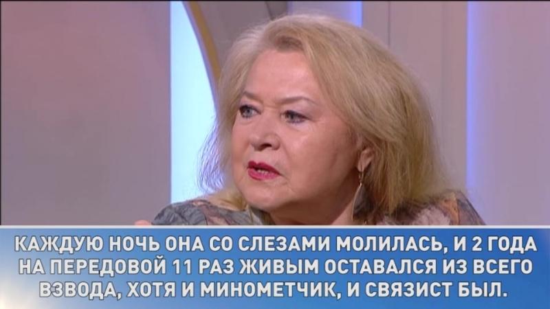 Заслуженная артистка России Людмила Мальцева о силе материнской молитвы.