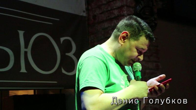 Денис Голубков - Стихи 20.03. Нескучная поэзия 23 в Мьюзе