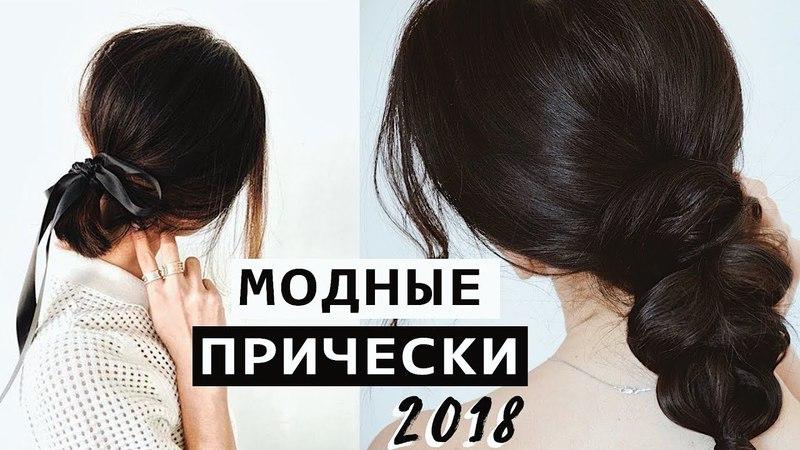 МОДНЫЕ ПРИЧЕСКИ 2018 НА КАЖДЫЙ ДЕНЬ || ПРОСТЫЕ ПРИЧЕСКИ ДЛЯ ЛЕНИВЫХ