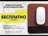 Итоги конкурса Коврик за репост 18 октября