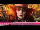 Детские аниматоры 213-40-06 шляпник, Алиса в стране чудес | на Праздник | День рождения | Заказ