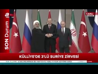 В Анкаре стартовал трехсторонний саммит по Сирии с участием президентов Турции, РФ и Ирана.