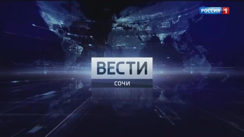 Заставка программы Вести-Сочи (Россия 1, 16.01.2017-н.в.)