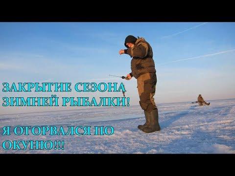 ЛАДОГА Апрельский лед! ОКУНЬ НА БАЛАНСИР Закрытие сезона!