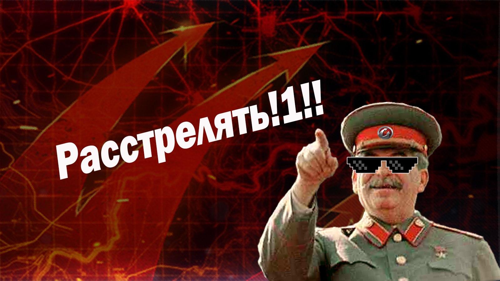 РАССТРЕЛЯТЬ!!!