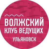 Логотип Волжский клуб ведущих в Ульяновске