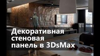 Моделирование декоративной стеновой панели в 3ds Max. Скрипт MaxLandscape.