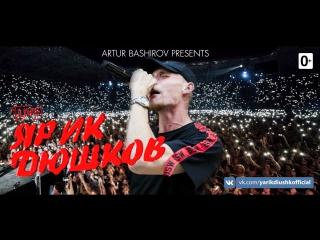 Ярик Дюшков - Mood Video Tour 2015 - 2018 (Justin Bieber - Friends)