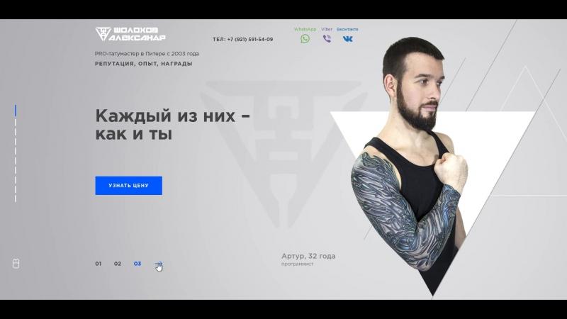 Tattoo_Александ Шолохов
