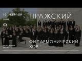 Трансляция концерта | Пражский филармонический хор | Яначек, Чайковский