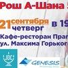 Рош-а-Шана 5778 с Гилелем Пенза
