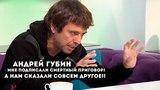 Андрей Губин -  мне подписали смертный приговор! А нам сказали совсем другое!!