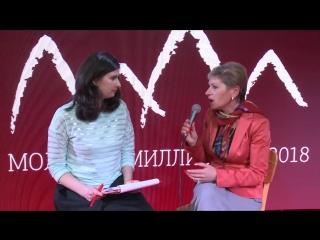 Интервью с Мариной Камаевой ММ 18