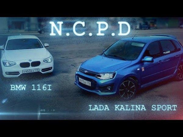 Преступая закон - 1 серия / Лада Калина Спорт vs BMW 116i