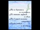 ПОМНИМ.ЛЮБИМ.СКОРБИМ😢😭😢