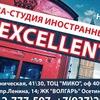"Школа-студия "" Excellent!"" (Волгарь)"