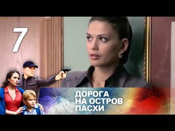 Дорога на остров Пасхи. 7 серия (2012). Драма, мелодрама, криминал @ Русские сериалы