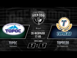 «Торос» Нефтекамск - «Торпедо» Усть-Каменогорск. Игра #4