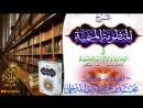 شرح المنظومة الميمية في الوصايا والآداب العلمية الدرس الخامس عشر 15 العلامة محمد بن هادي المدخلي