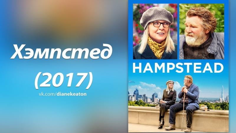 Hampstead / Хэмпстед (2017) Diane Keaton, Brendan Gleeson / Дайан Китон, Брендан Глисон (Русская озучка)