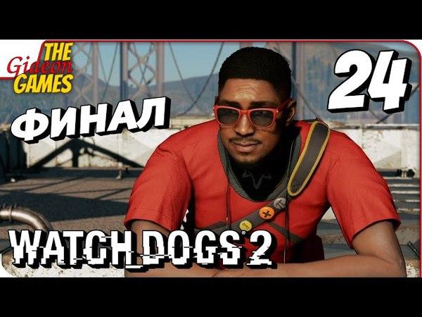 WATCH DOGS 2 ➤ Прохождение 24 ➤ PWNZ финал